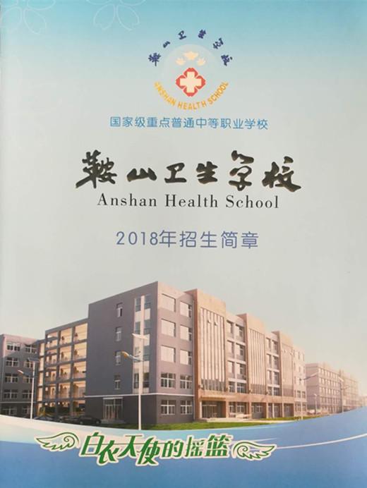 鞍山卫生学校